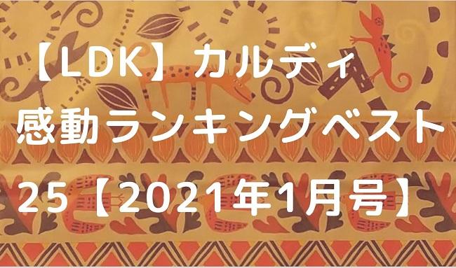 LDK カルディ感動ランキングベスト25