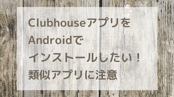 Clubhouse(クラブハウス)アプリをAndroidでインストールしたい!類似アプリに注意
