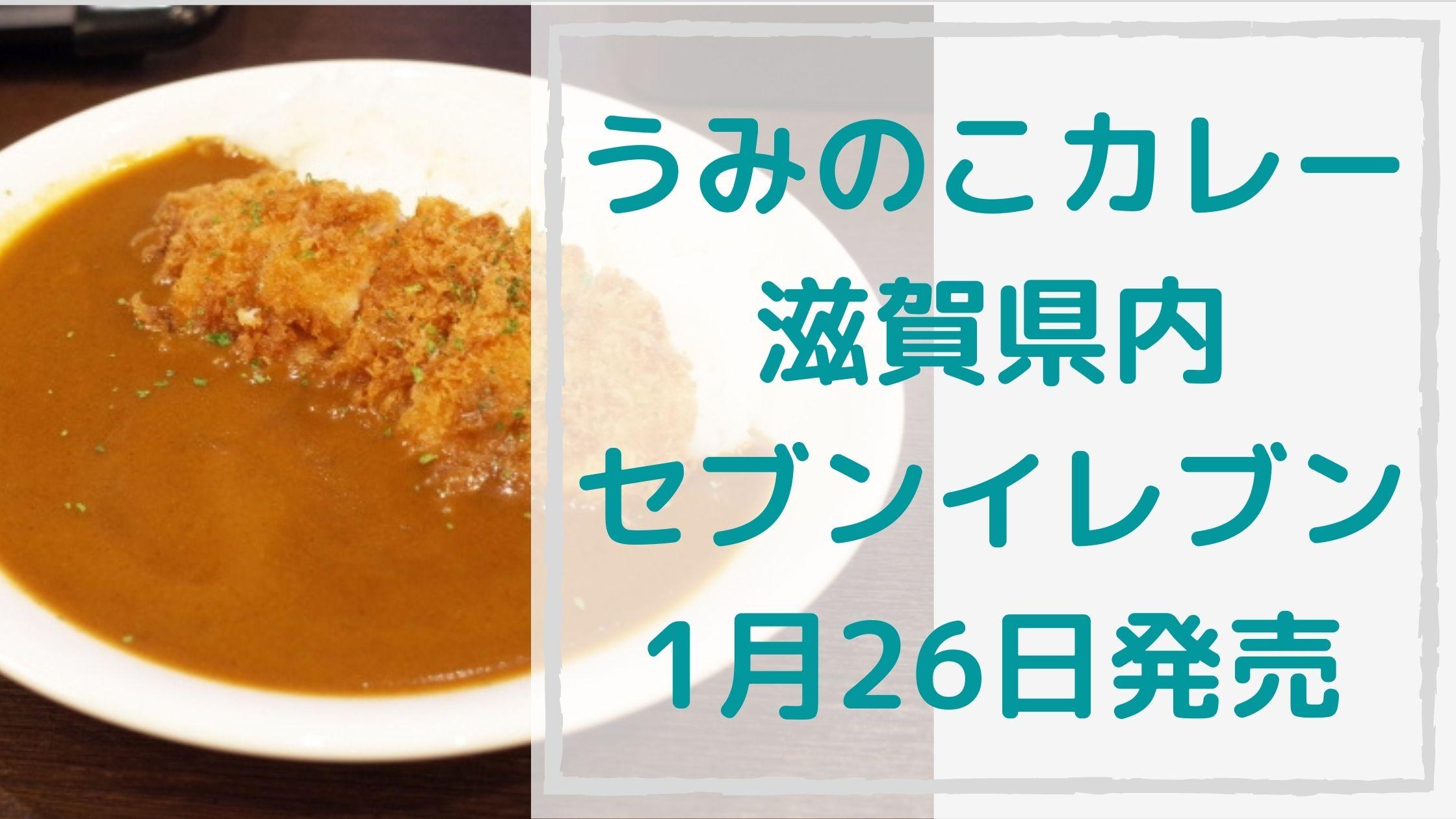 うみのこカレー 滋賀のセブンイレブンで1月26日発売 思い出の味は県外でも買える?