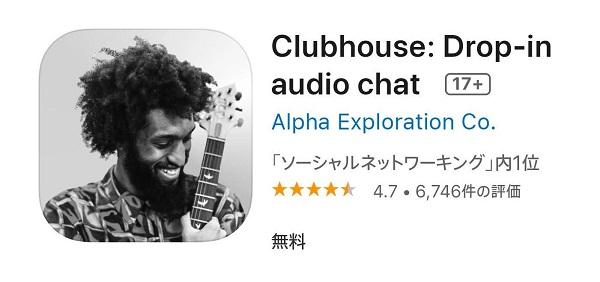 Clubhouseのアプリダウンロード画面のアイコンの写真
