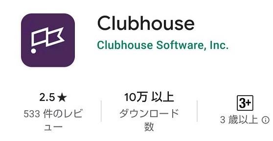 Google Playのclubhouseアプリの画像