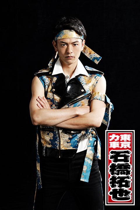 東京力車メンバーの石橋拓也の写真
