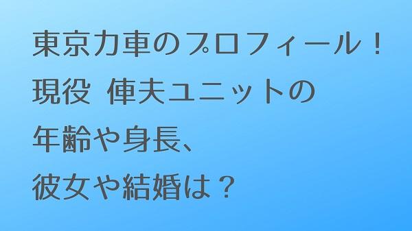 東京力車のメンバープロフィール!現役 俥夫ユニットの年齢や身長、彼女や結婚は?