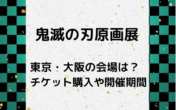 鬼滅の刃原画展の最新情報 東京・大阪の会場は?チケット購入や開催期間も