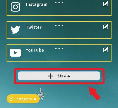 lit.link編集画面で追加するボタンの位置を説明した画像