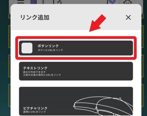 リンク追加画面の画像