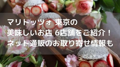 マリトッツォ 東京の美味しいお店 6店舗をご紹介!ネット通販のお取り寄せ情報も