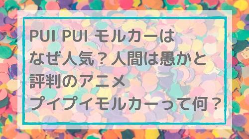 PUI PUI モルカーはなぜ人気?人間は愚かと評判のアニメ プイプイモルカーって何?