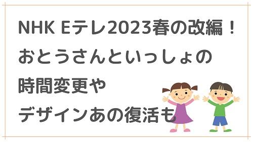 NHK Eテレ改編!2021春の時間変更でおかあさんといっしょ、シャキーンも移動に