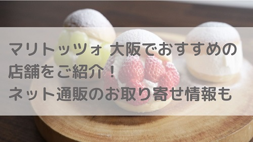 マリトッツォ 大阪でおすすめの店舗をご紹介!ネット通販のお取り寄せ情報も
