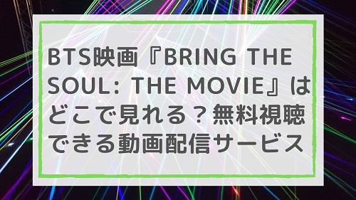 BTSの映画『BRING THE SOUL: THE MOVIE』はどこで見れる?無料視聴できる動画配信サービス