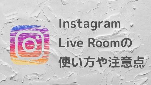 InstagramのLive Room(ライブルーム)の使い方や注意点