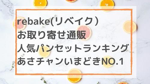 rebake(リベイク)お取り寄せ通販 人気パンセットランキング/あさチャン!いまどきNO.1