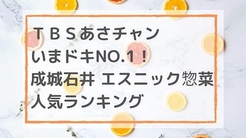 あさチャンいまドキNO.1!成城石井 エスニック惣菜 人気ランキング