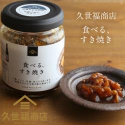 久世福商店 食べる、すき焼きの商品画像
