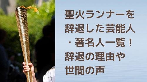 聖火ランナーを辞退した芸能人・著名人一覧!東京オリンピック聖火リレー辞退の理由や世間の声
