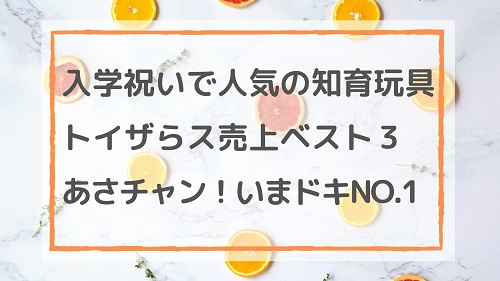 入学祝いで人気の知育玩具 トイザらス売上ベスト3/あさチャン!いまドキNO.1