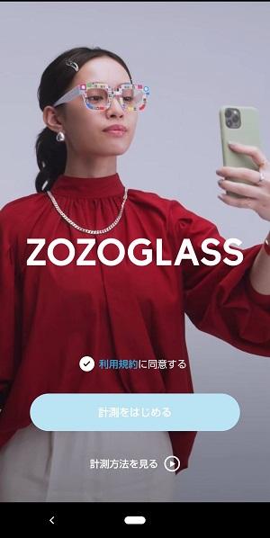 ZOZOグラスで計測する際のZOZOTOWNアプリの画面