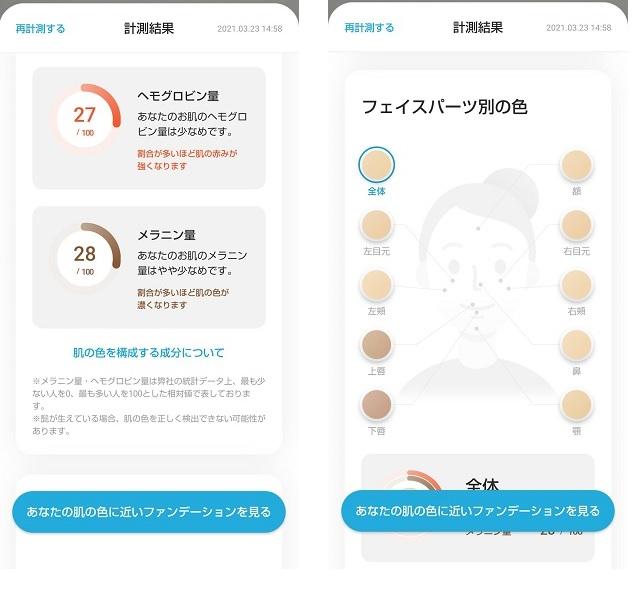 ZOZOグラスで計測した結果の画面