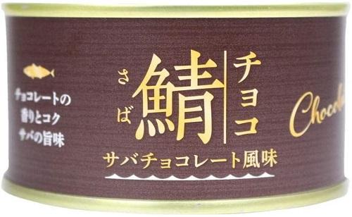 サバチョコレート風味の商品画像