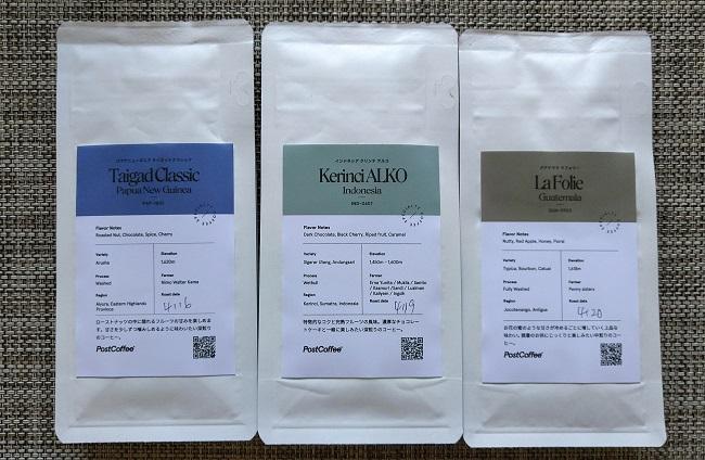 ポストコーヒーで届いたコーヒー3種