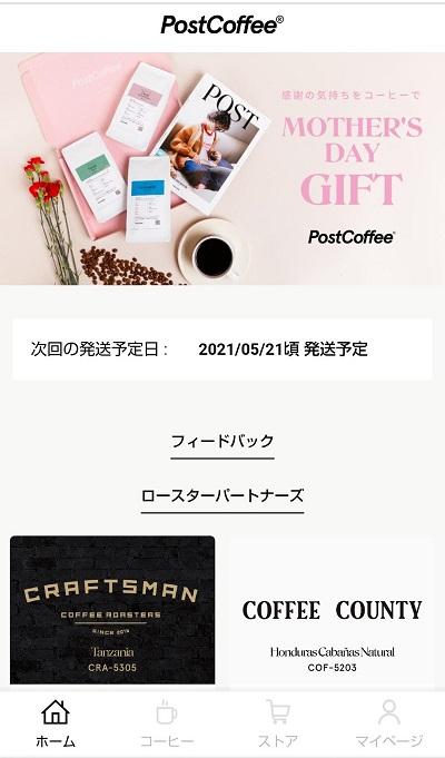 ポストコーヒーのWEBページに、次回の配送予定日が記載されている画像