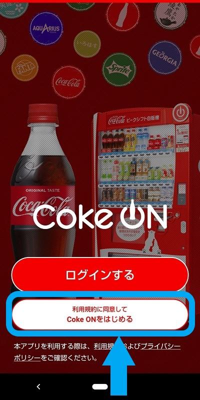 Coke ONアプリのログイン、新規登録画面