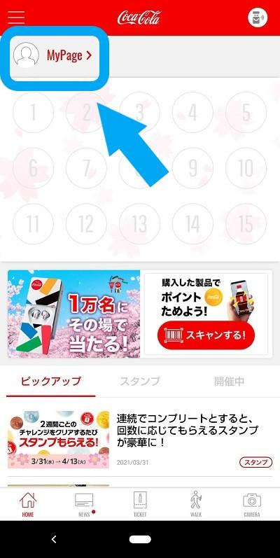 Coke ONアプリのトップページのマイページの場所を説明した画像