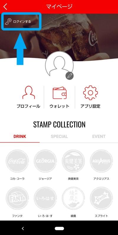 Coke ONアプリのマイぺージにあるログインボタンの場所を説明した画像