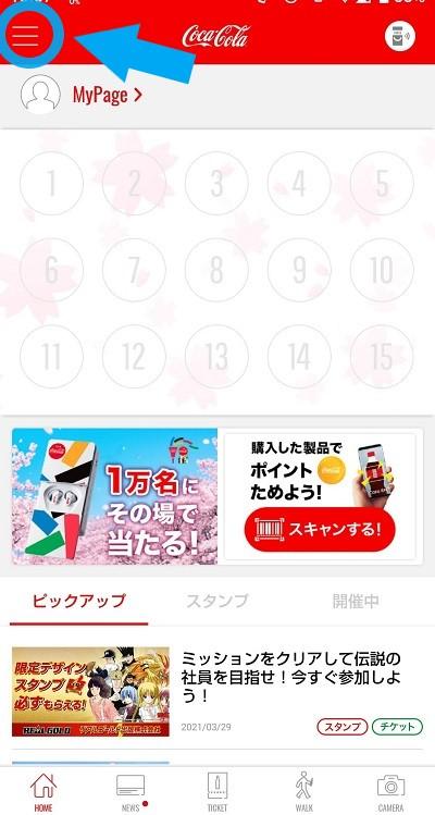 Coke ONアプリのトップページの三本線の位置を紹介する画像
