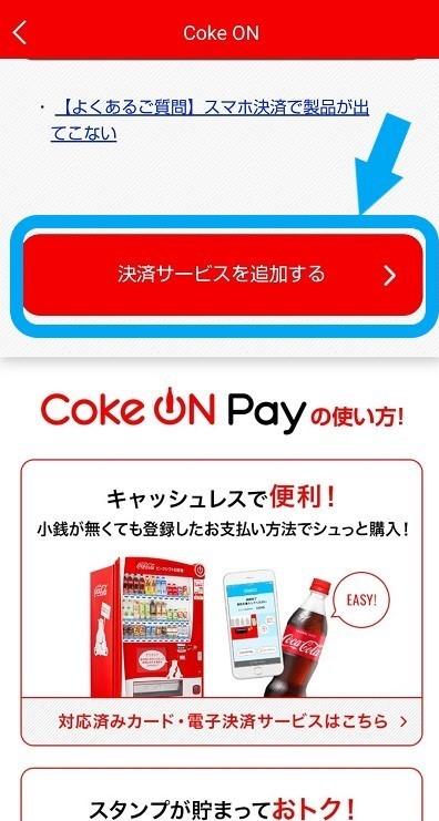 Coke ON Payに決済サービスを追加するためのボタンの位置を説明した画像