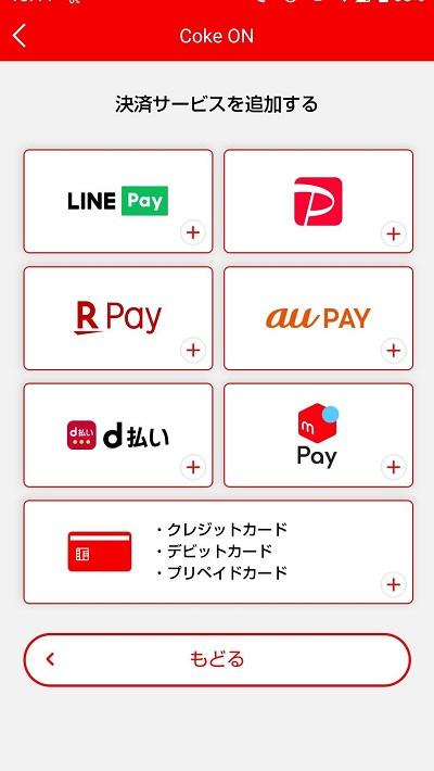 Coke ON Payに使用できる決済サービス一覧の画像