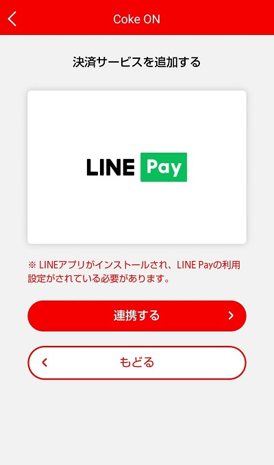 Coke ON Payに電子決済サービスのラインペイを追加するときの説明画像