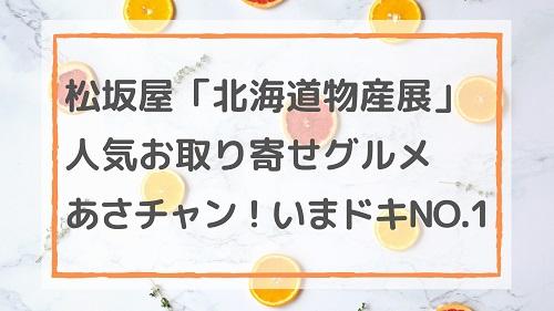 松坂屋「北海道物産展」人気お取り寄せグルメ いまドキNo.1/あさチャン!