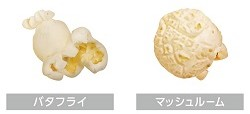 バタフライとマッシュルームの2種類の形状のポップコーン