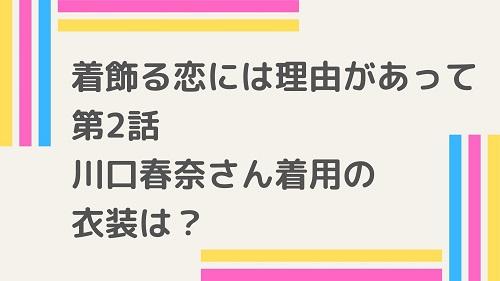 着飾る恋には理由があって 第2話 川口春奈さん着用の衣装は?