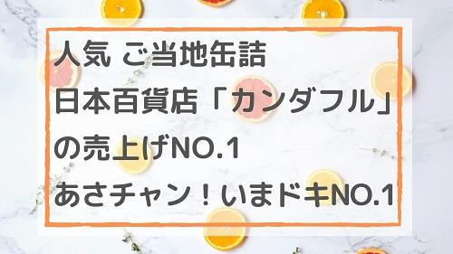 人気ご当地缶詰 日本百貨店「カンダフル」の売上げNO.1/あさチャン!いまドキNO.1