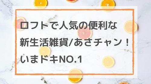 ロフトで人気の便利な新生活雑貨/あさチャン!いまドキNO.1