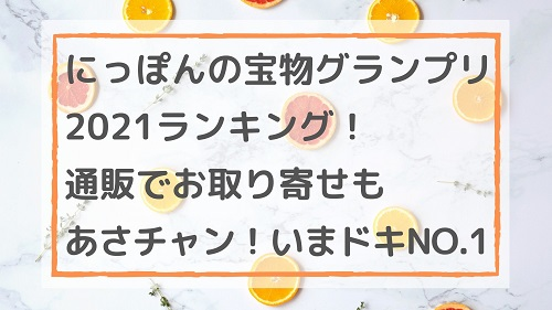 にっぽんの宝物グランプリ2021ランキング!通販でお取り寄せも /あさチャン!いまどきNO.1