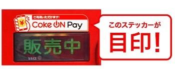 「このステッカーが目印!」と書かれた「Coke ON Pay」に対応を伝えるステッカーの画像
