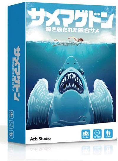 カードゲーム サメマゲドンのパッケージ画像