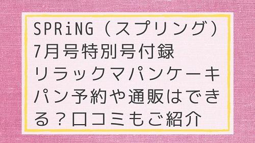 SPRiNG(スプリング)7月号特別号付録リラックマパンケーキパン予約や通販はできる?口コミもご紹介