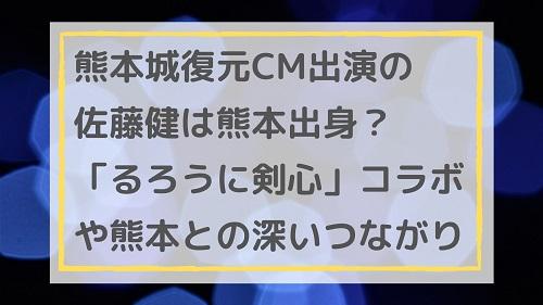 熊本城復元CM出演の佐藤健は熊本出身?「るろうに剣心」コラボや熊本との深いつながりについてご紹介