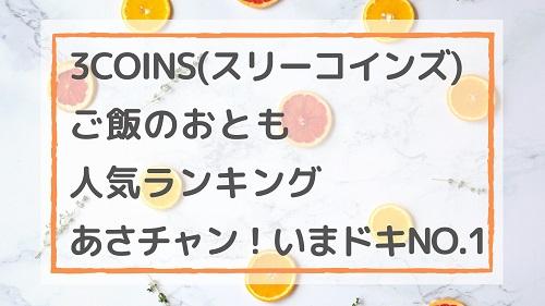 3COINS(スリーコインズ)ご飯のおとも 人気ランキング