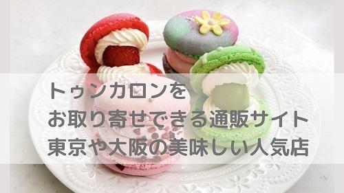 トゥンカロンをお取り寄せできる通販サイトや東京や大阪で食べれる美味しい人気店をご紹介