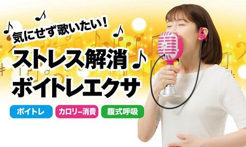 ストレス解消 ボイトレエクサを使用して女性が歌っているところの写真