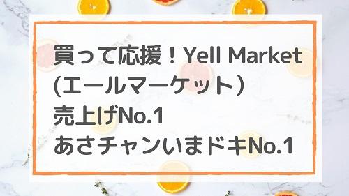 買って応援!Yell Market(エールマーケット)売上げNo.1/あさチャンいまドキNo.1