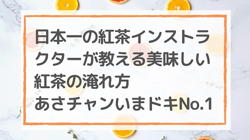 日本一の紅茶インストラクターが教える美味しい紅茶の淹れ方/あさチャン!いまドキNo.1