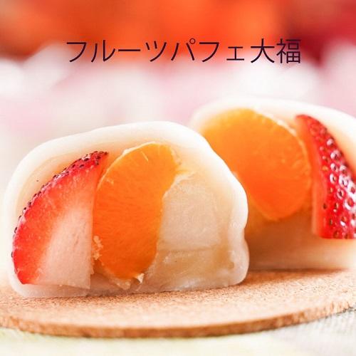 菓匠庵 はちまん京都フルーツパフェ大福の商品画像