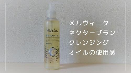 メルヴィータ ネクターブラン クレンジングオイルの使用感【口コミレビュー】